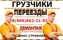 Заказ грузчиков,разнорабочих,складских работников