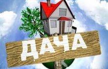 Строительство, Ремонт, Отделка, Снос деревянных домов, Кровля, Заборы