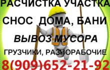 Снос домов и дачных строений, Расчистка (уборка) участка