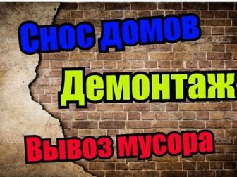 Смотреть фото Разные услуги Расчистка дачных участков, демонтаж строений 33492788 в Орехово-Зуево