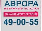 Увидеть изображение Ремонт, отделка Натяжные потолки Аврора 38881540 в Орле