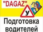 ���� � ���� ��������� ��������� DAGAZ  ����������, �������������� � ��������� 0