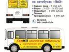 Увидеть фотографию Разное Реклама на автобусах ПАЗ 30420150 в Оренбурге