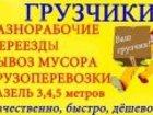 Фото в Услуги компаний и частных лиц Грузчики Грузовые перевозки по Оренбургу и Оренбургской в Оренбурге 180