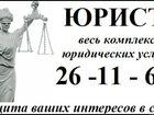 Фотография в   Юридические услуги по всем отраслям права в Оренбурге 0