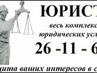 Изображение в   Защита Ваших прав в суде. Консультации по в Оренбурге 0