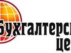 Фото в Бизнес Бухгалтерские услуги Профессиональная бухгалтерская организация в Оренбурге 0