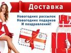 Просмотреть изображение Организация праздников Доставка подарков и поздравлений 37749151 в Оренбурге