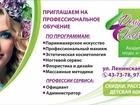 Скачать изображение Повышение квалификации, переподготовка АКАДЕМИЯ МОДЫ И СТИЛЯ 38584847 в Оренбурге