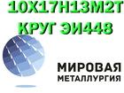 Увидеть фото Строительные материалы Металлический круг ст, 10Х17Н13М2Т 39164178 в Оренбурге