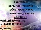 Уникальное foto Разное Куплю Кокосовый 39462482 в Оренбурге