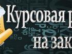 Просмотреть фото Курсовые, дипломные работы Качественные курсовые работы 54723992 в Оренбурге