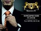 Свежее изображение Юридические услуги Надежный и Профессиональный Юрист 68184679 в Оренбурге
