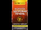 Смотреть фото  Чай Здоровая Печень для восстановления печени 68682532 в Оренбурге
