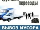 Новое изображение  Грузоперевозки меж город, квартирный переезд Оренбург, грузчики, 68986302 в Оренбурге