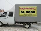 Уникальное фото Транспортные грузоперевозки Грузовое такси по городу и области 69558602 в Оренбурге