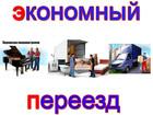 Скачать бесплатно foto  Заказ грузовой газели в Оренбурге и грузчиков 69710585 в Оренбурге