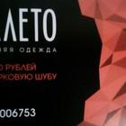 Подарочная карта номиналом 50 000 тысяч рублей от Палето