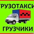 Грузчики грузоперевозки Оренбург меж город