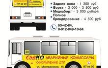 Реклама на автобусах ПАЗ