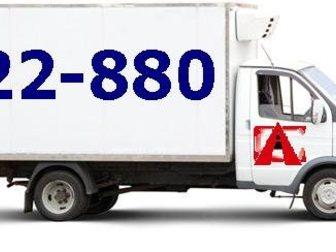 Увидеть foto Транспорт, грузоперевозки Грузовое Такси 34082673 в Оренбурге