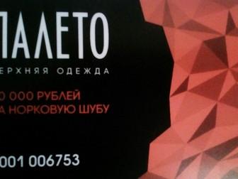 Скачать фото  Подарочная карта номиналом 50 000 тысяч рублей от ПАЛЕТО! 38911691 в Оренбурге