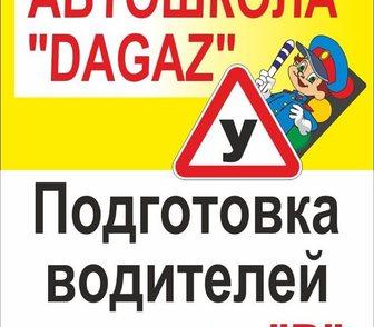 Фото в Авто Автошколы АВТОШКОЛА DAGAZ  Подготовка, переподготовка в Оренбурге 0