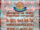 Фотография в   купить пресс подборщик киргизстан авито. в Ростове-на-Дону 287
