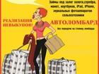 Свежее фотографию Ломбарды Займы под залог 35920889 в Партизанске
