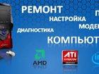 Новое фотографию Ремонт компьютеров, ноутбуков, планшетов Оперативный ремонт на дому и в офисе с выездом 40013942 в Павловске