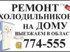 Скачать бесплатно foto  Ремонт холодильников Пенза т, 774-555 32484240 в Пензе