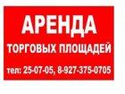 Фотография в Недвижимость Коммерческая недвижимость Сдаю помещение по ул. Пушкина/Толстого 131 в Пензе 600