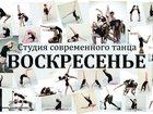 Скачать бесплатно изображение  Театр-студия современного танца Воскресенье объявляет набор 33049716 в Пензе