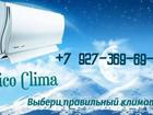 Фото в   Компания Регион Климат Пенза предлагает продажу в Пензе 0