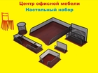Скачать бесплатно foto Офисная мебель Настольные наборы из металла и дерева 37350589 в Пензе