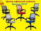 Увидеть изображение Офисная мебель CS-9 Операторское кресло 37445446 в Пензе