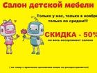 Изображение в   Салон детской мебели предлагает всем покупателям в Пензе 0