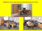 Просмотреть фото Офисная мебель СТАРТ бюджетная фабричная мебель для офиса 37688626 в Пензе