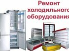 Просмотреть изображение  Ремонт холодильников в Заречном 37690582 в Заречном