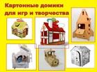 Фотография в Для детей Детская мебель Акция - скидка 10%.   Картонные домики - в Пензе 0
