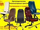 Скачать фото Офисная мебель Ортопедические компьютерные кресла 37885427 в Пензе