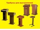 Смотреть фотографию Офисная мебель Публичные Трибуны для выступлений 62814787 в Пензе