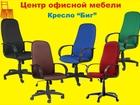 Смотреть foto Офисная мебель Биг - кресла компьютерные 64636634 в Пензе