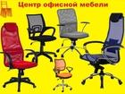 Скачать бесплатно фотографию Офисная мебель Кресла для подростков для дома 67369201 в Пензе