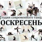 Театр-студия современного танца Воскресенье объявляет набор