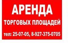 Сдаю помещение по ул, Пушкина/Толстого 131 м2