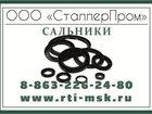 Фото в   Сальник от Резинотехнической компании ООО в Перми 48