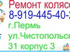 Новое фотографию Детские коляски Ремонт детских колясок (Пермь) 33239182 в Перми