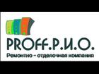 Свежее фотографию Ремонтно-строительные организации ремрнт и отделка поещений 33978945 в Перми