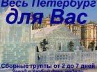 Изображение в Прочее,  разное Разное Сборный тур в Санкт-Петербург от 2-х до 7 в Перми 2960